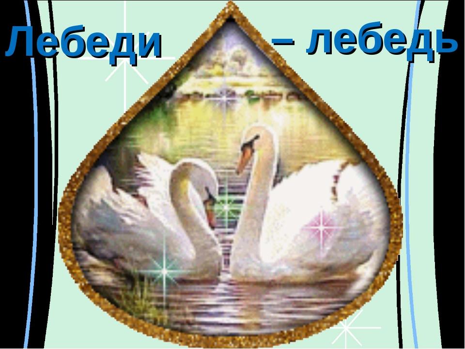 Лебеди – лебедь