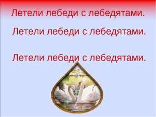 Летели лебеди с лебедятами. Летели лебеди с лебедятами. Летели лебеди с лебед