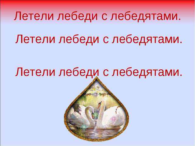 Летели лебеди с лебедятами. Летели лебеди с лебедятами. Летели лебеди с лебед...