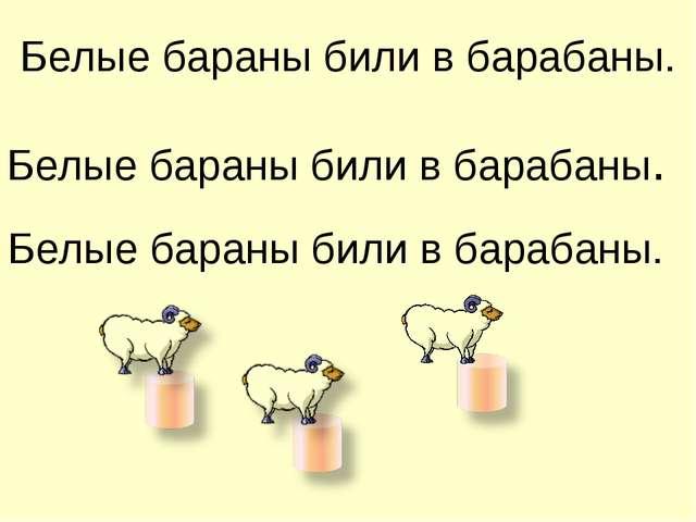 Белые бараны били в барабаны. Белые бараны били в барабаны. Белые бараны били...