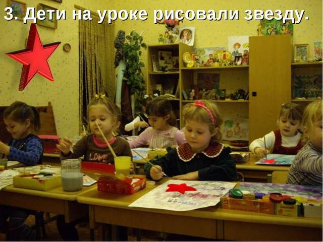 3. Дети на уроке рисовали звезду.