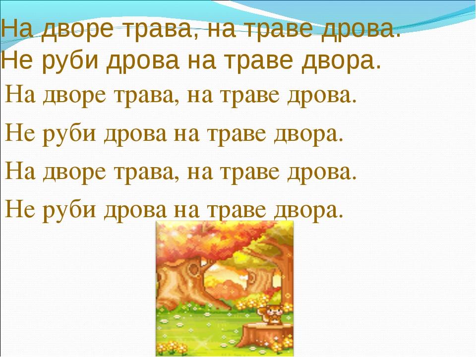 На дворе трава, на траве дрова. Не руби дрова на траве двора. На дворе трава,...