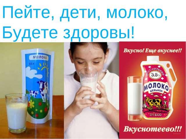Пейте, дети, молоко, Будете здоровы!