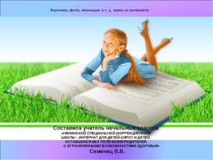 Составила учитель начальных классов «НЯЛИНСКОЙ СПЕЦИАЛЬНОЙ (КОРРЕКЦИОННОЙ) ШК