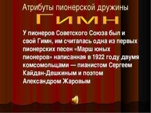 Атрибуты пионерской дружины У пионеров Советского Союза был и свой Гимн, им с