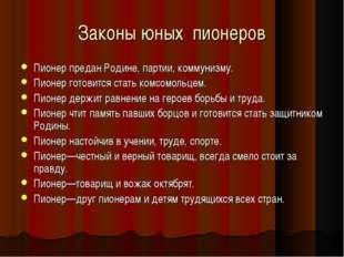 Законы юных пионеров Пионер предан Родине, партии, коммунизму. Пионер готовит