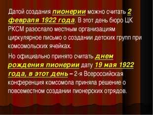 Датой созданияпионерииможно считать 2 февраля 1922 года. В этот день бюро Ц