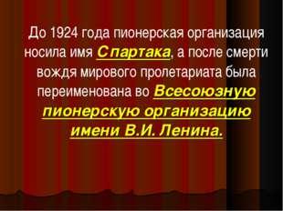 До 1924 года пионерская организация носила имя Спартака, а после смерти вождя