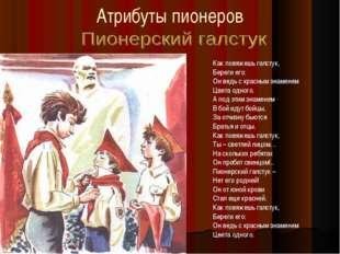 Атрибуты пионеров Как повяжешь галстук, Береги его: Он ведь с красным знамене