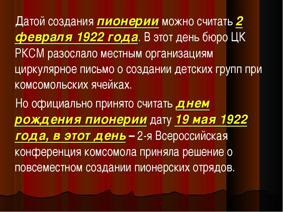 Датой созданияпионерииможно считать 2 февраля 1922 года. В этот день бюро Ц...