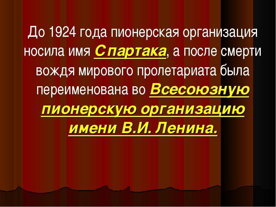 До 1924 года пионерская организация носила имя Спартака, а после смерти вождя...