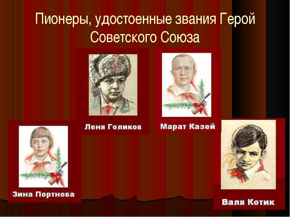 Пионеры, удостоенные звания Герой Советского Союза