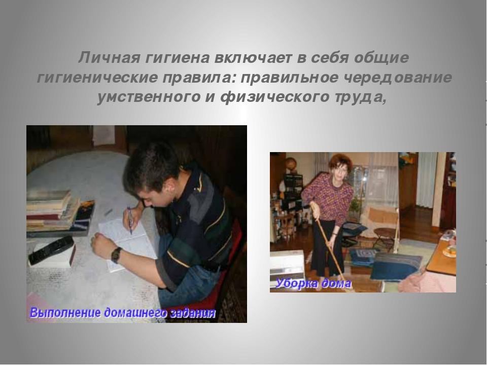 Личная гигиена включает в себя общие гигиенические правила: правильное чередо...