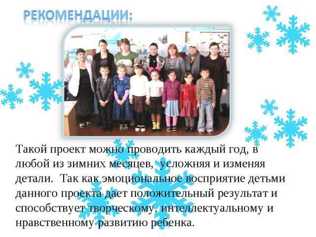 Такой проект можно проводить каждый год, в любой из зимних месяцев, усложняя...