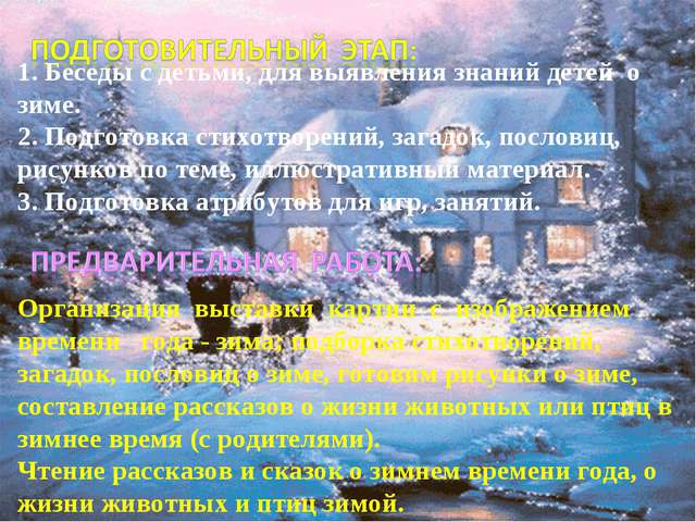 1. Беседы с детьми, для выявления знаний детей о зиме. 2. Подготовка стихотво...