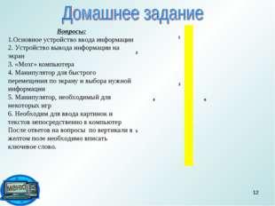 * Вопросы: 1.Основное устройство ввода информации 2. Устройство вывода информ