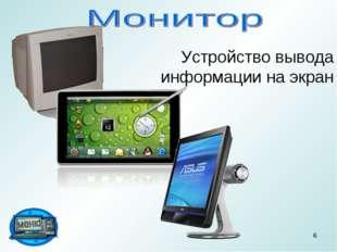 * Устройство вывода информации на экран