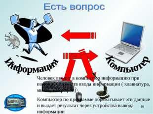 * Человек вводит в компьютер информацию при помощи устройств ввода информации
