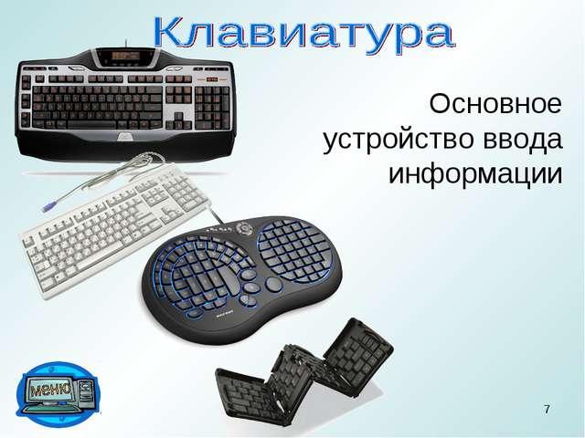 * Основное устройство ввода информации