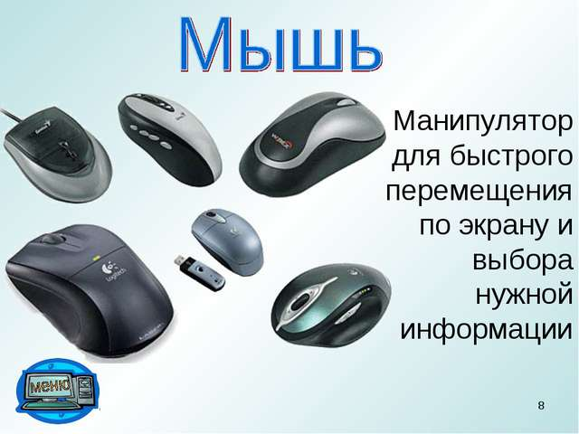 * Манипулятор для быстрого перемещения по экрану и выбора нужной информации