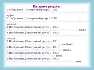 Интернет ресурсы: 1.Изображение. [Электронный ресурс]. - URL: http://www.logo