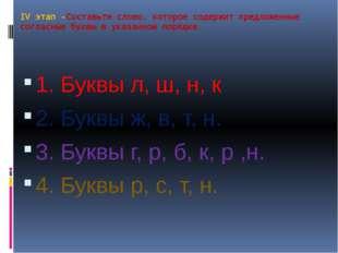 IV этап -Составьте слово, которое содержит предложенные согласные буквы в ука