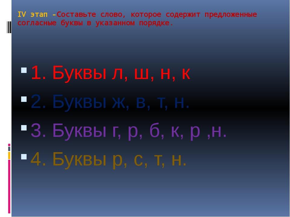 IV этап -Составьте слово, которое содержит предложенные согласные буквы в ука...