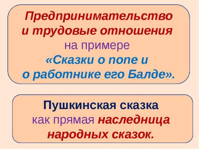 Предпринимательство и трудовые отношения на примере «Сказки о попе и о работ...