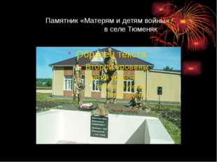 Памятник «Матерям и детям войны» в селе Тюменяк