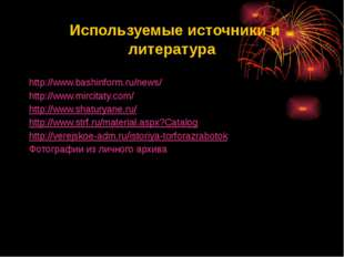 Используемые источники и литература http://www.bashinform.ru/news/ http://ww