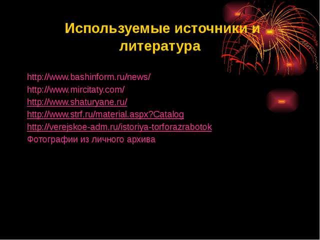 Используемые источники и литература http://www.bashinform.ru/news/ http://ww...