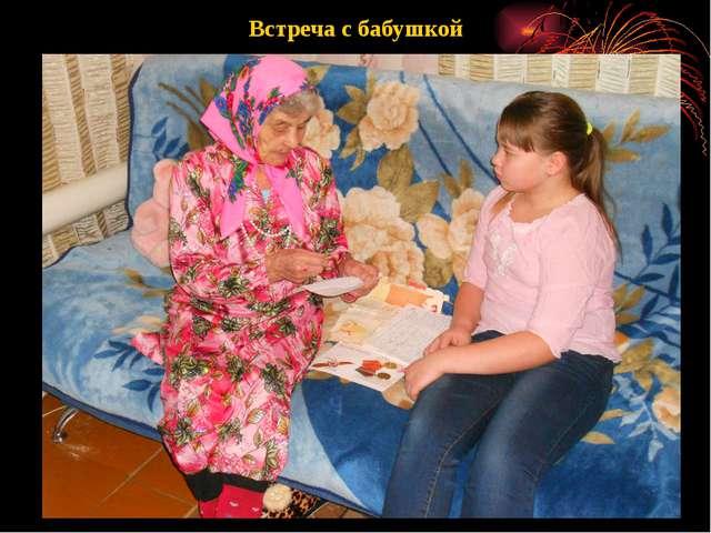 Встреча с бабушкой