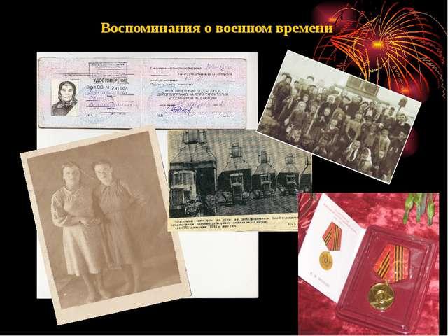 Воспоминания о военном времени