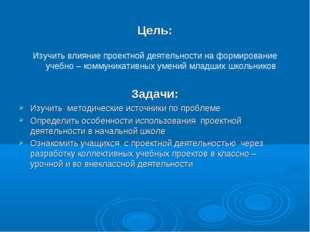 Цель: Изучить влияние проектной деятельности на формирование учебно – коммун