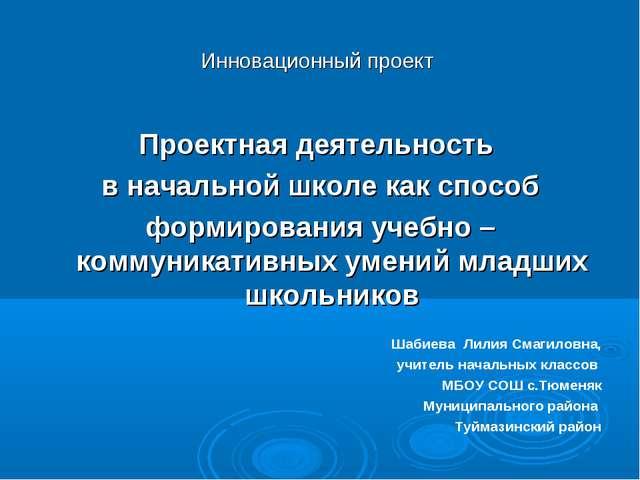 Инновационный проект Проектная деятельность в начальной школе как способ фор...