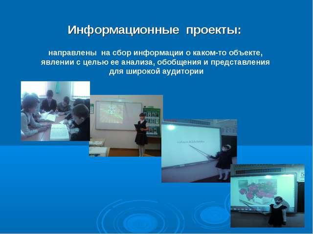 Информационные проекты: направлены на сбор информации о каком-то объекте, явл...