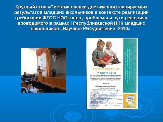 Круглый стол «Система оценки достижения планируемых результатов младших школь...