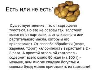 Есть или не есть? Существует мнение, что от картофеля толстеют. Но это не сов