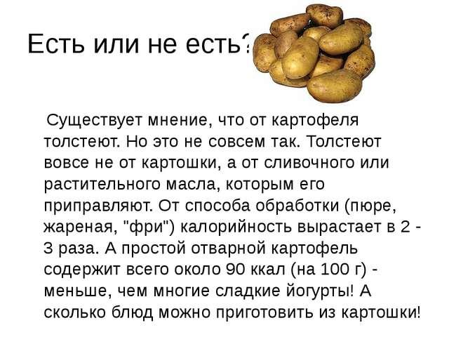 Есть или не есть? Существует мнение, что от картофеля толстеют. Но это не сов...