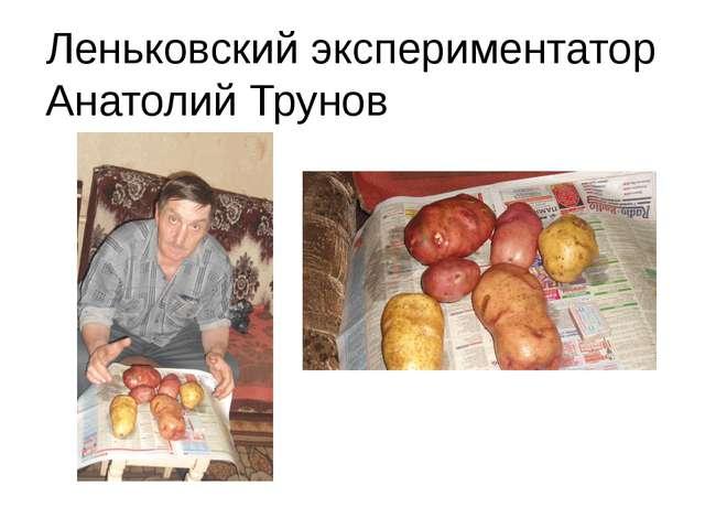 Леньковский экспериментатор Анатолий Трунов