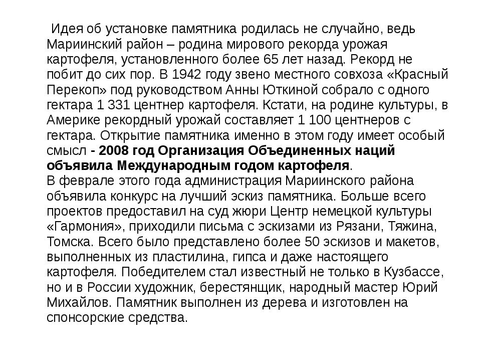 Идея об установке памятника родилась не случайно, ведь Мариинский район – ро...