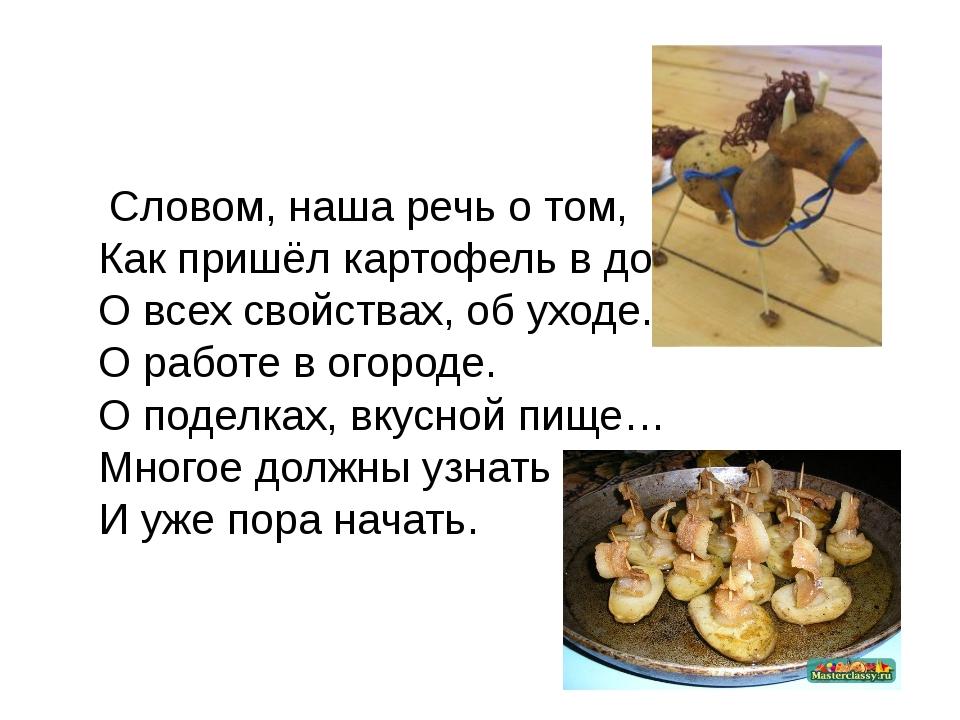 Словом, наша речь о том, Как пришёл картофель в дом! О всех свойствах, об ух...