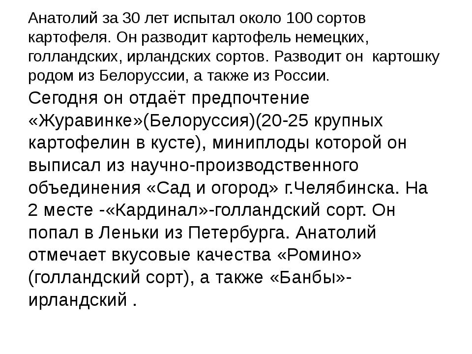 Анатолий за 30 лет испытал около 100 сортов картофеля. Он разводит картофель...