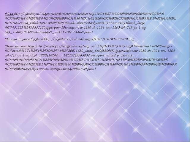 Юла http://yandex.ru/images/search?viewport=wide&text=%D1%8E%D0%BB%D0%B0%20%D...