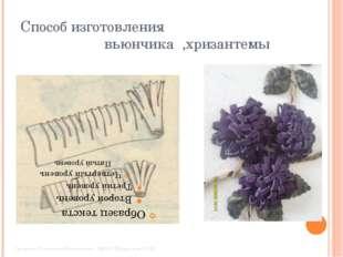 Способ изготовления вьюнчика ,хризантемы Свяжина Елизавета Максимовна , МБОУ