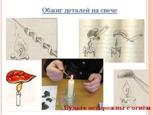 Обжиг деталей на свече Будьте осторожны с огнём Свяжина Елизавета Максимовна