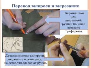 Перевод выкроеки вырезание деталей Карандашом или шариковой ручкой на коже