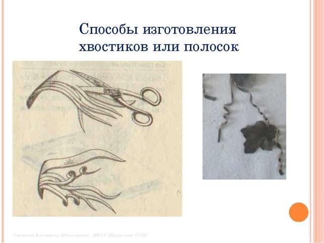 Способы изготовления хвостиков или полосок Свяжина Елизавета Максимовна , МБО...