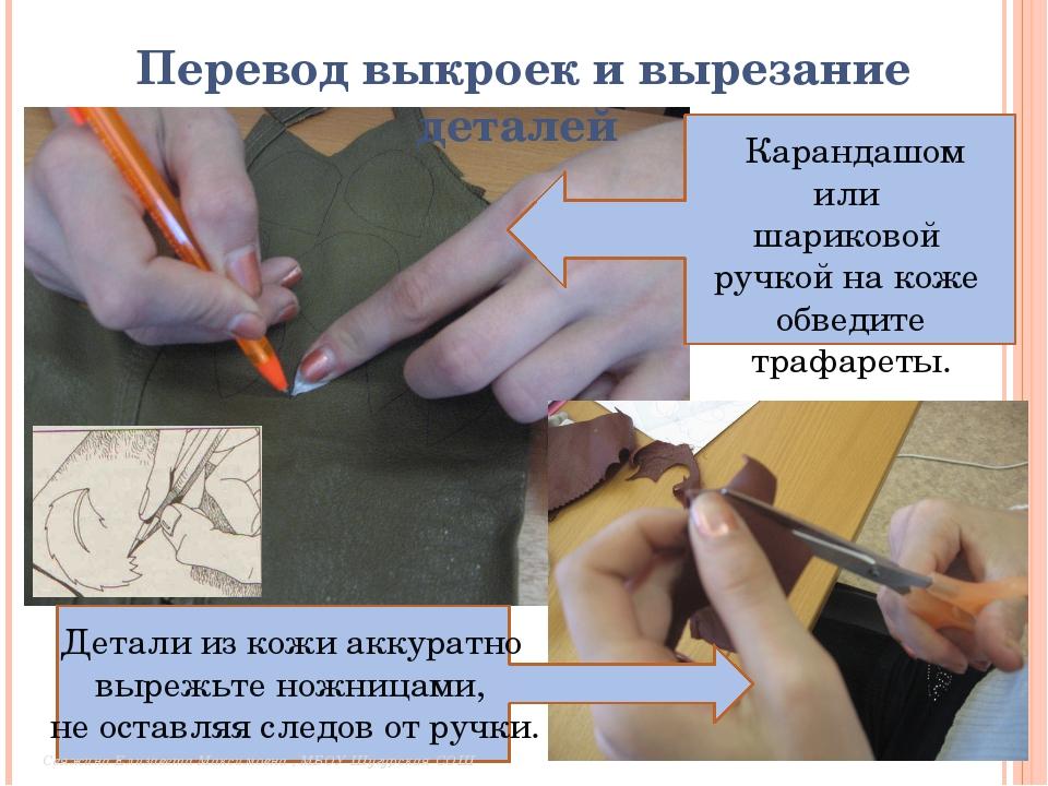 Перевод выкроеки вырезание деталей Карандашом или шариковой ручкой на коже...