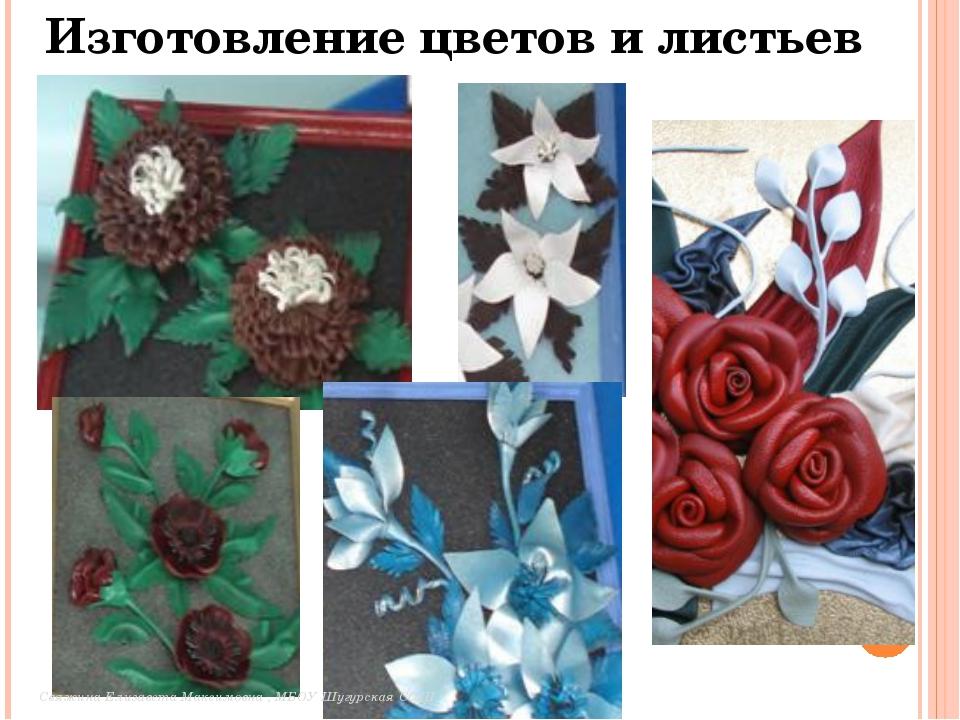 Изготовление цветов и листьев Свяжина Елизавета Максимовна , МБОУ Шугурская СОШ